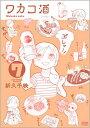 ワカコ酒(7) (ゼノンコミックス) [ 新久千映 ]