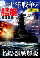 太平洋戦争の艦艇最強図鑑