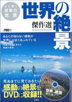 心に響く感動の光景 世界の絶景傑作選DVD付きBOOK