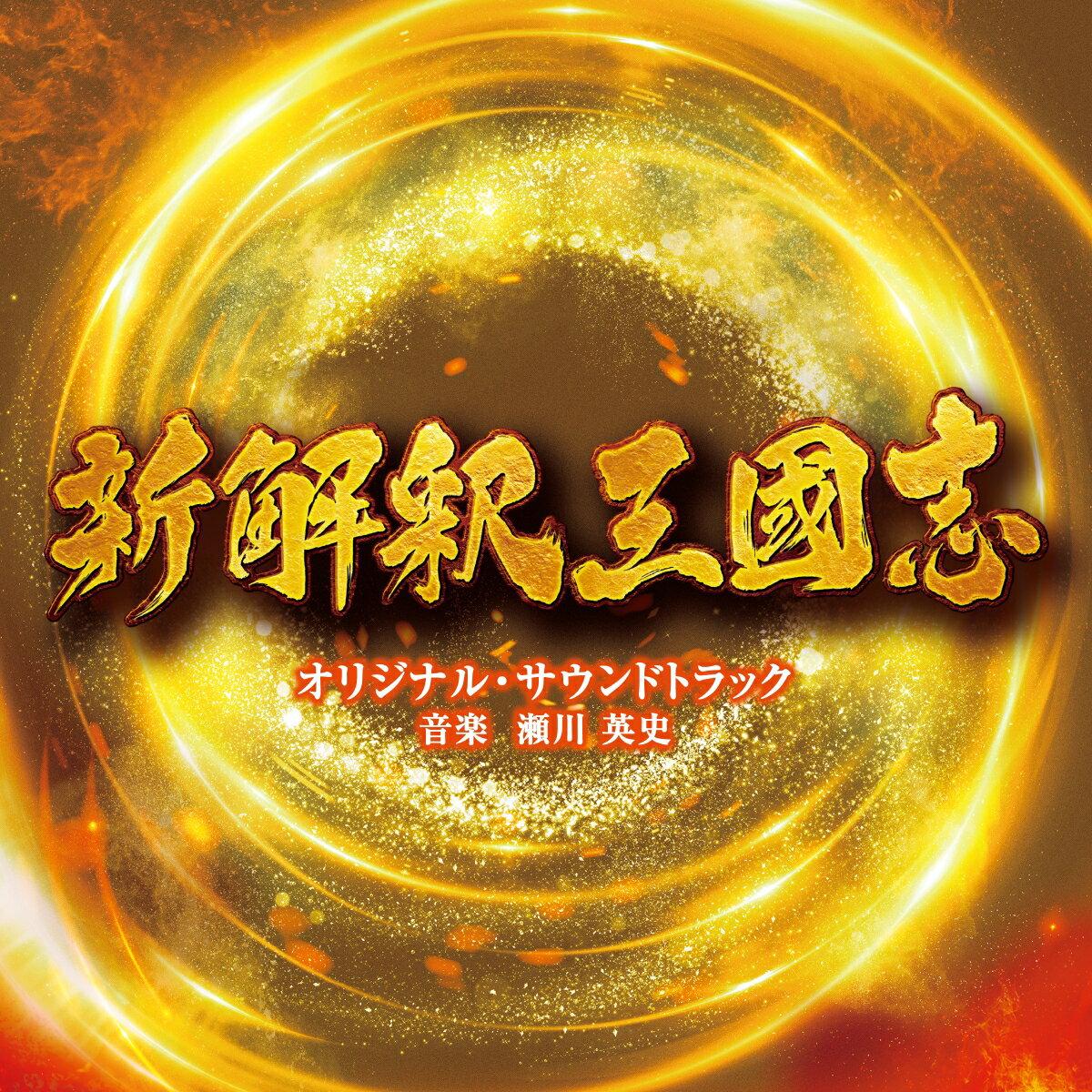 映画「新解釈・三國志」オリジナル・サウンドトラック画像