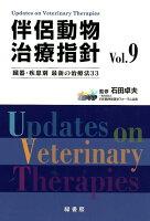 伴侶動物治療指針(Vol.9)