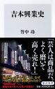 吉本興業史 (角川新書) [ 竹中 功 ]