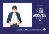 RUMI HAIR ARRANGE BOOK 2
