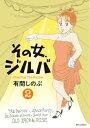 その女、ジルバ(2) (ビッグ コミックス) [ 有間 しのぶ ] - 楽天ブックス