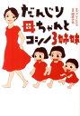 【送料無料】だんじり母ちゃんとコシノ3姉妹