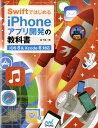 【楽天ブックスならいつでも送料無料】SwiftではじめるiPhone(アイフォーン)アプリ開発の教科...