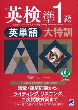 英検準1級英単語大特訓 (CD book) [ 植田一三 ]
