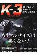 PENTAX K-3オーナーズBOOK