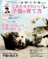 しあわせかわいい子猫の育て方