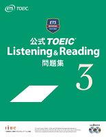 公式TOEIC Listening & Reading問題集(3)