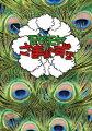 モヤモヤさまぁ〜ず2 DVD-BOX (Vol.16&17)