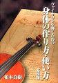 ヴァイオリンを弾くための身体の作り方・使い方(基礎編)