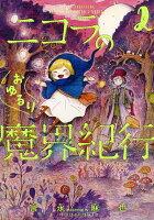 ニコラのおゆるり魔界紀行 2巻