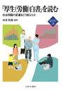 『厚生(労働)白書』を読む 社会問題の変遷をどう捉えたか (新・MINERVA 福祉ライブラリー) [ 田多 英範 ]