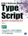 TypeScriptネットワークプログラミング HTML5/WebSocket/WebRTCによる [ 松田晃一 ]