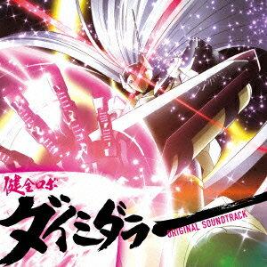 TVアニメ『健全ロボ ダイミダラー』オリジナルサウンドトラック画像
