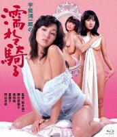 宇能鴻一郎の濡れて騎る【Blu-ray】