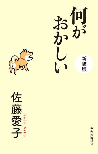 何がおかしい新装版(単行本) 佐藤愛子