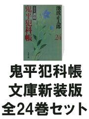 鬼平犯科帳 文庫新装版 全24巻セット