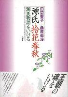 【バーゲン本】源氏・拾花春秋