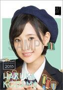 (卓上) 兒玉遥 2016 HKT48 カレンダー