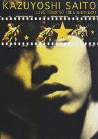 LIVE TOUR '97 [歌え なまけもの]