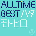 All Time Best ハタモトヒロ (通常盤 2CD)