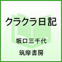 【楽天ブックスならいつでも送料無料】クラクラ日記 [ 坂口三千代 ]
