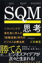 SQM思考 ソフトバンクで孫社長に学んだ「脱製造業」時代のビジネス必勝法則 [ 三木 雄信 ]