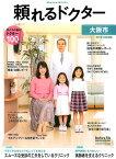 頼れるドクター大阪市(vol.2 2019-2020) 私たちの街のドクター100名 ([テキスト])