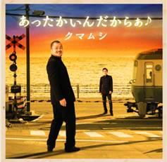 あったかいんだからぁ♪ (CD+DVD)