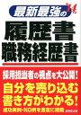 【送料無料】最新最強の履歴書・職務経歴書('14年版) [ 矢島雅己 ]