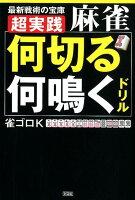 麻雀 東風 戦