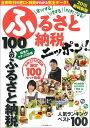 「ふるさと納税」ニッポン!2015新税制版