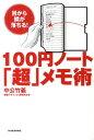 【楽天ブックスならいつでも送料無料】100円ノート「超」メモ術 [ 中公竹義 ]