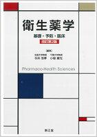 衛生薬学(改訂第2版)