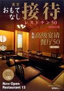 東京 おもてなし接待レストラン50 2020年版