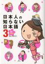 【送料無料】日本人の知らない日本語(3) [ 蛇蔵 ]