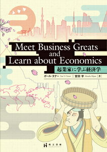 Meet Business Greats and Learn about Economics画像