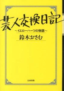 【送料無料】芸人交換日記 [ 鈴木おさむ ]