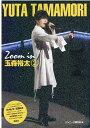 Zoom in 玉森裕太 2 [ ジャニーズ研究会 ]...