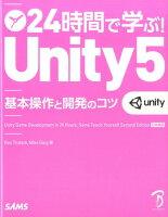 24時間で学ぶ!Unity 5