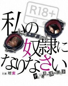 【送料無料】私の奴隷になりなさい ディレクターズ・カット【Blu-ray】 [ 壇蜜 ]