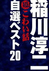 【送料無料】稲川淳二の超こわい話 自選ベスト20 DVD-BOX【期間生産限定版】