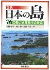 図説 日本の島 ー76の魅力ある島々の営みー [ 平岡 昭利 ]