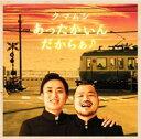 最新カラオケランキング人気曲 クマムシの「あったかいんだからぁ」を収録したCDのジャケット写真。