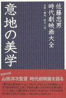 【バーゲン本】意地の美学 時代劇映画大全