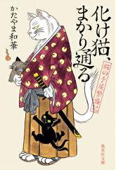 【楽天ブックスならいつでも送料無料】化け猫、まかり通る [ かたやま和華 ]