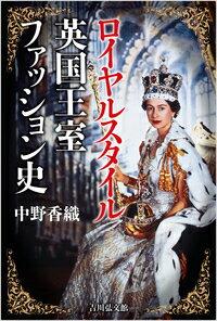 ロイヤルスタイル 英国王室ファッション史