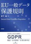 EU一般データ保護規則 [ 宮下 紘 ]